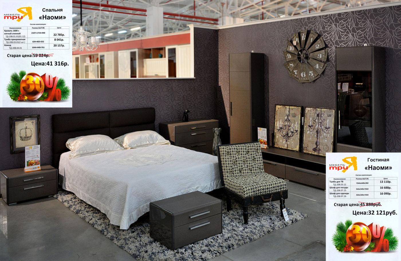 DSC_0786-Три я, мебель, спальня, гостиная, Наоми.