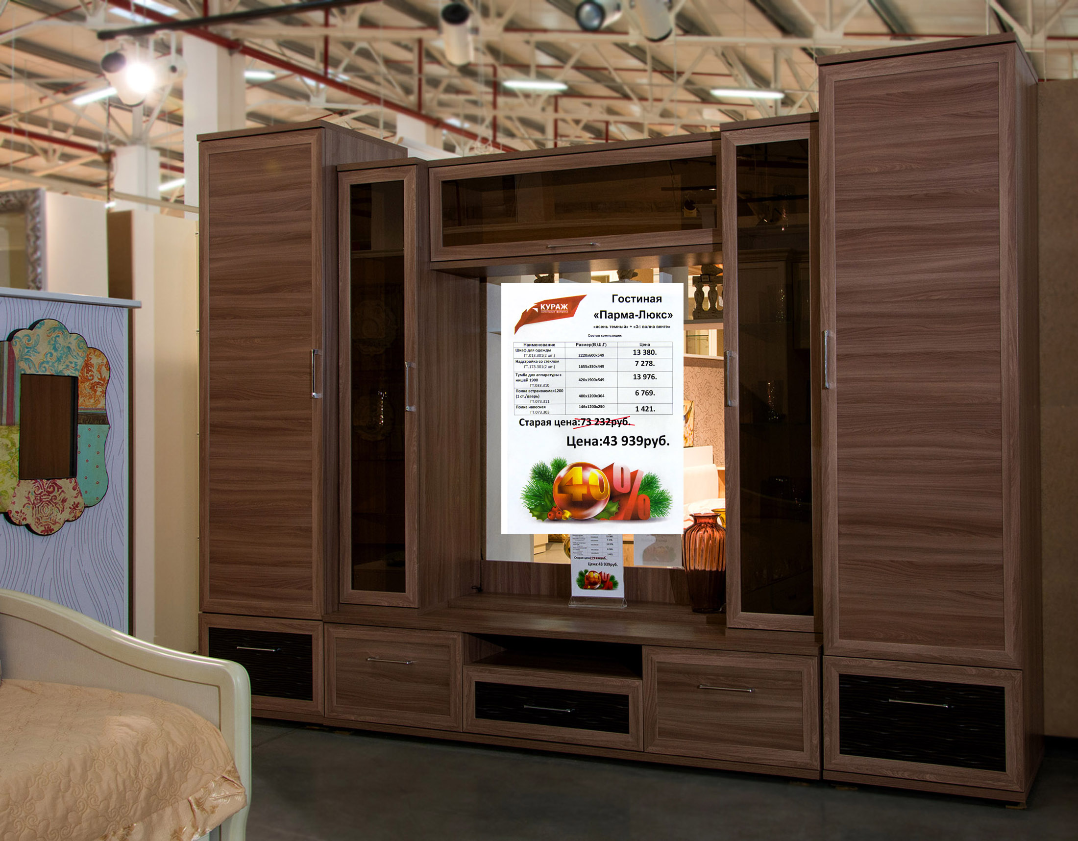 Мебель кураж парма люкс новые модели фото
