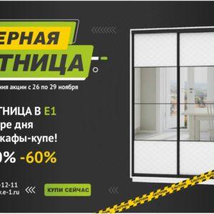 В салоне «Е1» действуют скидки до 60% на шкафы-купе!