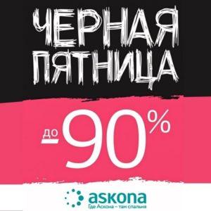 Самая масштабная акция года в Askona!