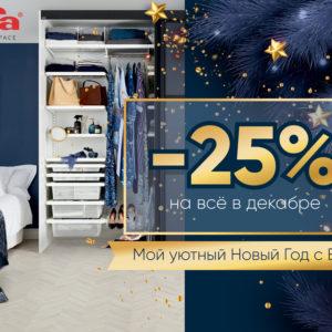 Elfa дарит скидку -25%