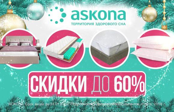 Рождественские скидки в Askona
