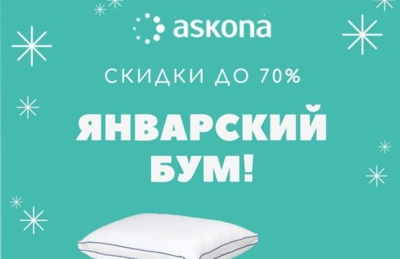 Скидки в Askona до 70%!