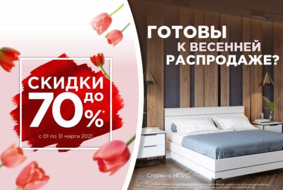 Скидки до 70% в магазине «Любимый дом»!