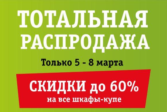 СКИДКИ ДО 60% НА ШКАФЫ-КУПЕ!