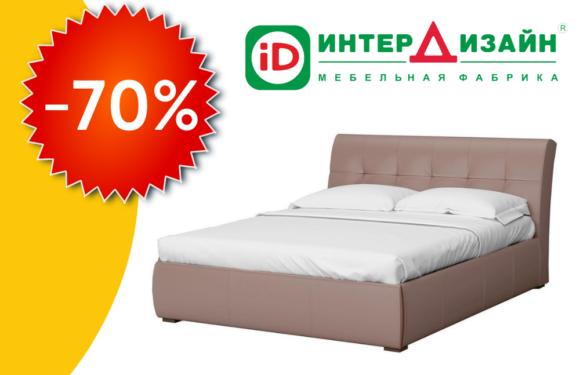 Кровати «Интердизайн» -70%!
