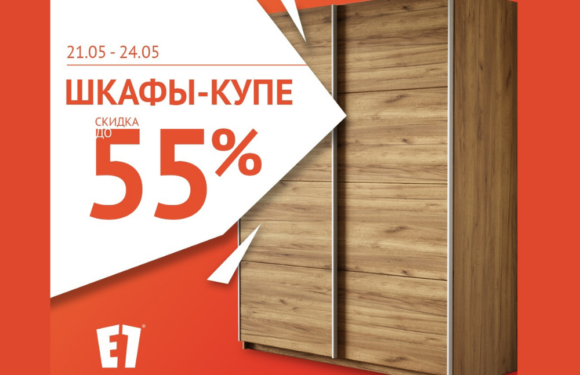 СКИДКИ ДО 55% НА ШКАФЫ-КУПЕ!