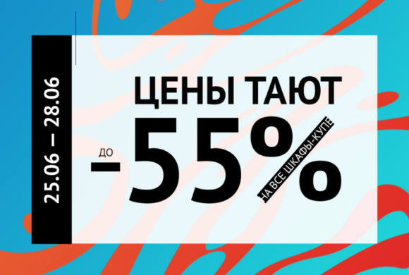 НА ШКАФЫ-КУПЕ СКИДКИ ДО 55% !