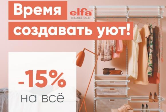 ELFA ДАРИТ СКИДКУ -15%