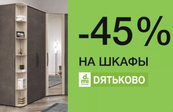 В Дятьково скидки на шкафы 45%!