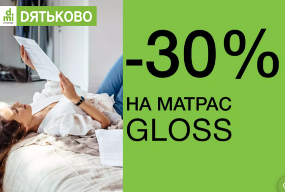 35% скидка на матрас «Gloss»!
