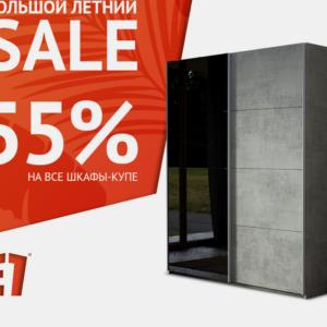 ЛЕТНИЙ SALE — ШКАФЫ СО СКИДКОЙ ДО 55%!