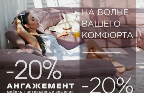 СКИДКИ ДО 20% НА ДИВАНЫ!