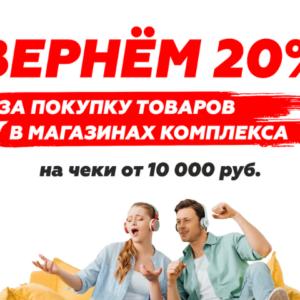 Акция: вернем 20% от покупки