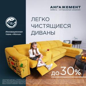 До 30% скидки на диваны